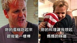 戈登拉姆齊在「拯救廚房大作戰」稱讚料理好吃的珍貴片段 (中文字幕)