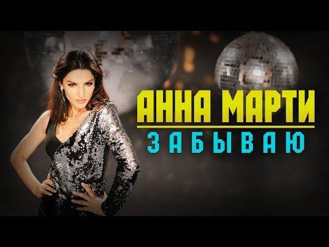 Анна Марти - Забываю
