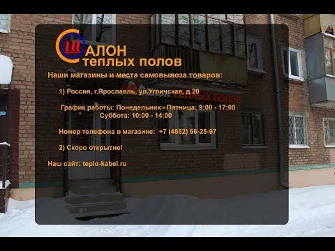 Мы открыли второй магазин сети Салонов теплых полов в Ярославле!