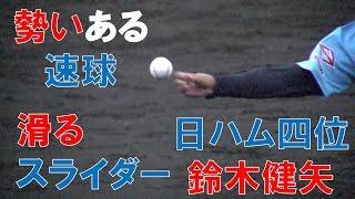 【日本ハムドラフト四位】鈴木健矢の球質分析&投球シーン