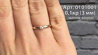 видео помолвочные кольца 585