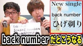 【作詞】どうでもいい単語のタイトルで一番back numberっぽい曲作ったやつ優勝!!back number選手権!! thumbnail