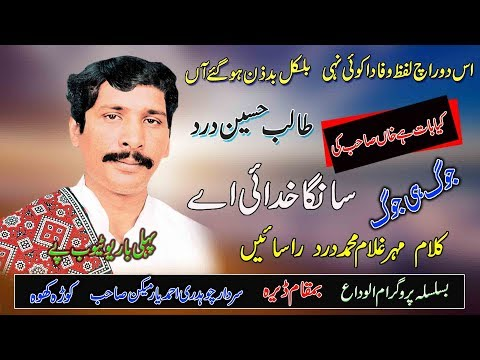 Jani Raat Reh Poh | Talib Hussain Dard By Imran Talib | Official Video Ghaffar Movie Khushab