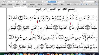 Подсказки в правиле аль-Изхар