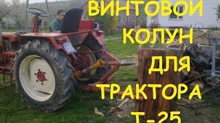Винтовой колун на трактор Т25/Screw splitter to the tractor T25