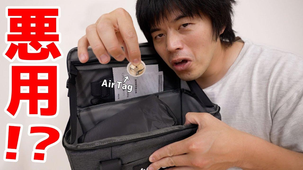 【検証】AirTagを人のバッグに入れて追跡してみた!