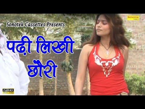 Padi Likhi Chhori || पढ़ी लिखी छोरी || Sanjay Sarlia, Isha khanna || Haryanvi Songs