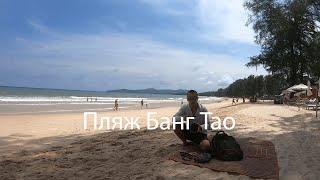 Пляж Банг Тао, о. Пхукет, Тайланд (май 2019) / Bang Tao Beach, Phuket, Tailand