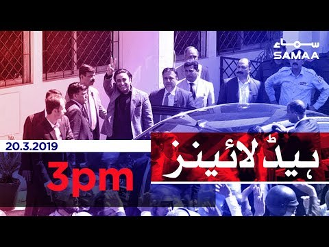 Bilawal Bhutto ki NAB per Tanqeed | Samaa Headlines - 3PM - 20 March 2019
