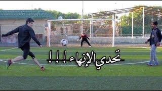 تحدي الإنهاء على الطاير ضد ميركل!!!لا يفووتكم😂🔥 | Football Challenge