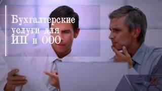 Бухгалтерские услуги для ООО и ИП(, 2015-09-29T12:08:40.000Z)