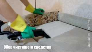 Химчистка диванов в Челябинске(, 2015-11-29T04:52:56.000Z)