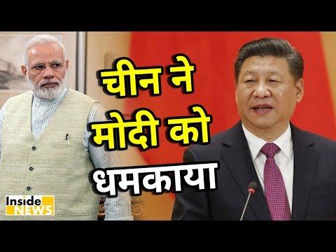 India के सबसे बड़े पुल से भड़के China ने Modi Govt को दी कड़ी चेतावनी
