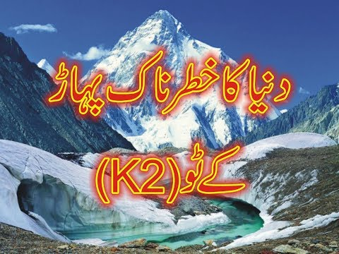 Second tallest mountain of the world k2 Pakistan mountain full documentary in Urdu