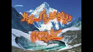 Second tallest mountain of the world k2 Pakistan mountain full documentary in Urdu