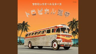 Provided to YouTube by NexTone Inc. 自問自答百選 · サケロックオールスターズ トロピカル道中 Released on: 2006-08-09 Auto-generated by YouTube.