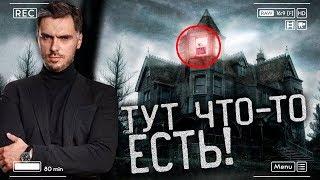 ОБЗОР: ОХОТНИКИ ЗА ПРИВИДЕНИЯМИ ТВ-3 (ТИПА ПРАВДА!)
