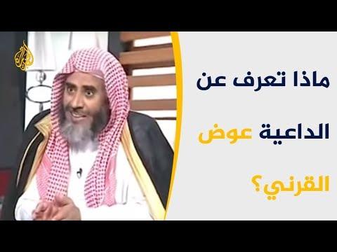 تعرف على الداعية السعودي عوض القرني ????  - نشر قبل 3 ساعة