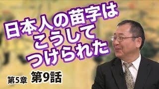 日本人の苗字はこうしてつけられた 【CGS 日本の歴史 5-9】