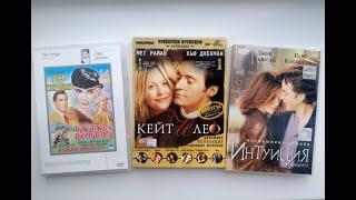 Романтические фильмы. Обзор DVD дисков