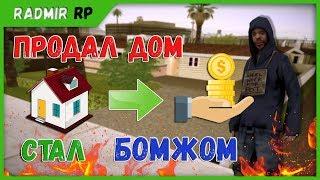 Продал дом по госу стал бомж работа крановщик на Radmir RP SAMP