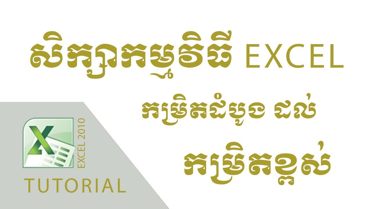 Excel Speak Khmer - មេរៀនទី៩-១៦ MATCH, INDEX and INDIRECT Function with  examples