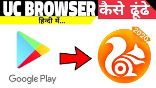 Uc Browser | how to download uc browser from playstore | by pure tech screenshot 4