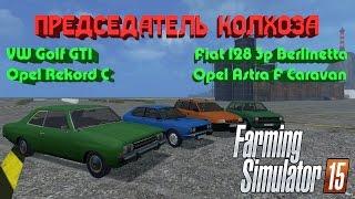 "[""VW Golf GTI"", ""Opel Rekord C"", ""Fiat 128 3p Berlinetta"", ""Opel Astra F Caravan"", ""Landwirtschafts Simulator"", ""????? ?????"", ""Farming Simulator"", ""Farming Simulator mod"", ""Landwirtschafts Simulator mod"", ""mod review""]"