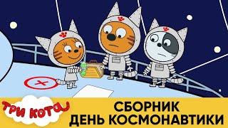 Три Кота | Сборник День космонавтики | Мультфильмы для детей 2021