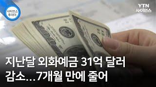 지난달 외화예금 31억 달러 감소...7개월 만에 줄어…