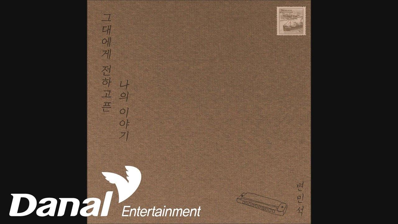 Byun Min Seok (변민석) - Love letter (그대에게 전하고픈 나의 이야기)