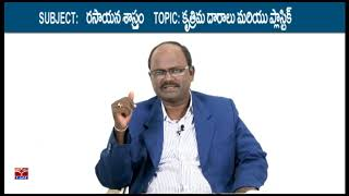 T-SAT ||  Panchayat Raj  || General Science - Synthetic Fibers Plastics || S. Chandram