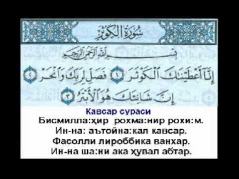 Лафасий - Ургатувчи 33 (Часть тридцать третья)