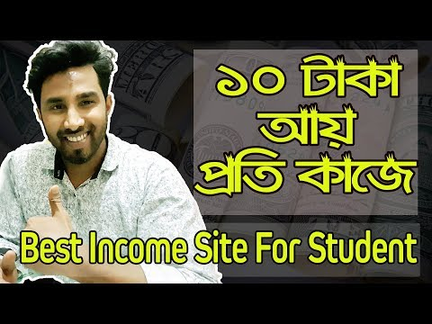 [Bangla Tutorial ] Make Money Online Per Day $2-$5  | Best S