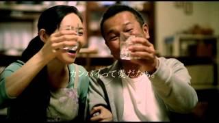 神楽酒造「ひむかのくろうま」2012年TVCM 人生に乾杯を!