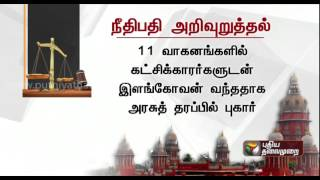 Court advises EVKS Elangovan not to go to the police station in Madurai,in a procession spl tamil video news 28-08-2015