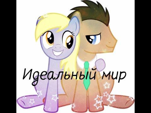 MLP Сергей Лазарев - Идеальный мир