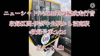 【ニューシャトル2020系】ニューシャトル2020系24編成走行音
