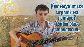 Как научиться играть на гитаре. Пошаговая стратегия.