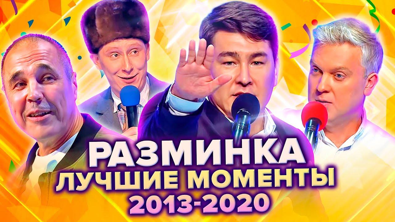 КВН. Разминка, Биатлон, Триатлон: Лучшие моменты 2013–2020