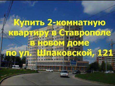 Купить 2-комн. квартиру в Ставрополе (56 м2), Ю-З, Шпаковская, 121