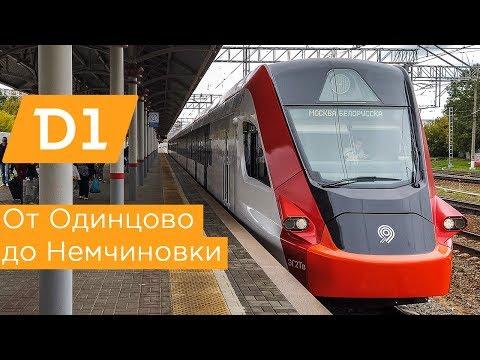 МЦД1: от Одинцово до Немчиновки