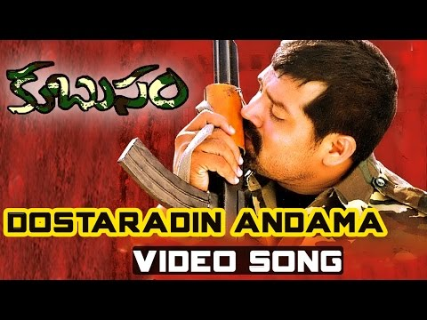 Dostaradin Andama Full Video Song || Kubusam Movie || Srihari, Swapna