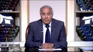برنامج  مع فاروق جويدة| لماذا فشلت مصر فى القضاء على انتشار القمامة بالشوارع؟