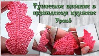 Тунисское вязание. Урок 5 - Прямой листик с