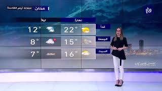 النشرة الجوية الأردنية من رؤيا 4-3-2020 | Jordan Weather