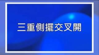 香港個人全能花式跳繩錦標賽 - 3分動作示範