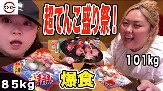 """【スシロー】デブ2人が""""てんこ盛り祭""""で爆食!(大食い)"""