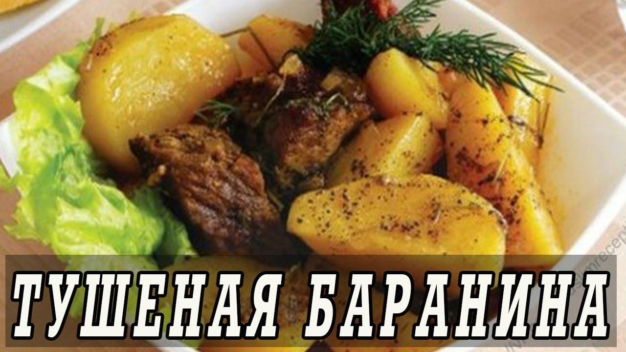 Баранина тушеная с картошкой. Как приготовить баранину.