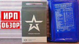 Сухпай Армия России против ИРП от Грязинского пищевого комбината
